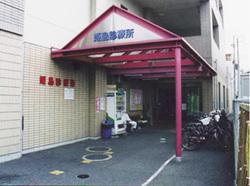 姫島診療所
