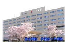 伊達赤十字病院