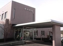 PFC HOSPITAL/旧:木村病院