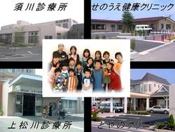 須川診療所