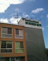 阪南医療生協診療所