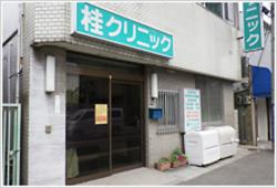 Photo katsura clinic1
