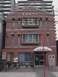 酉島診療所