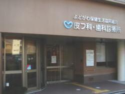 保健生協皮膚科診療所