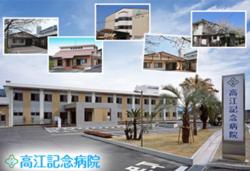高江記念病院