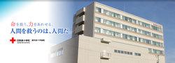 浦河赤十字病院