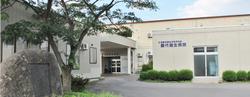 藤代健生病院